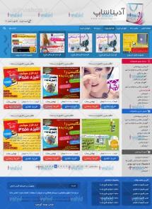 طراحی فروشگاه اینترنتی آدینا شاپ