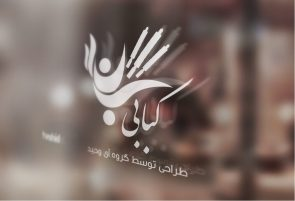آرم کباب خانه سبلان