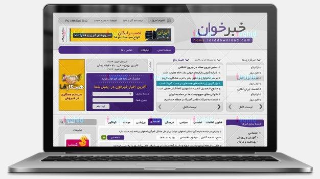 سایت خبرخوان وردپرس