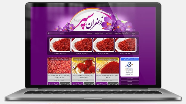 سایت زعفران سپهر