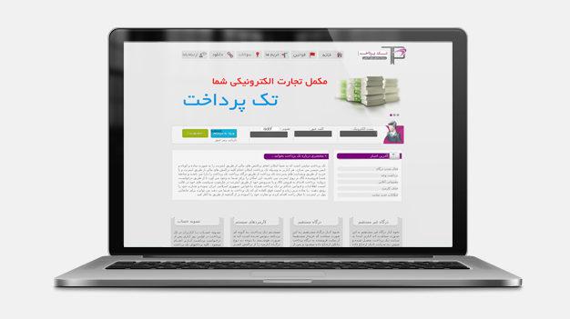 طراحی سایت تک پرداخت