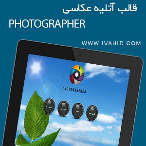 قالب Html سایت آتلیه عکاسی به نام PhotoGrapher