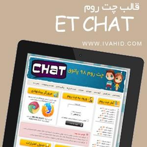 دانلود قالب چت روم حرفه ای ET Chat