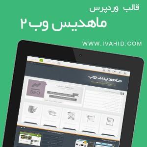 پوسته وردپرس ماهدیس وب نسخه 2