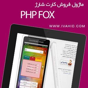 ماژول فروش کارت شارژ اسکریپت PHP FOX