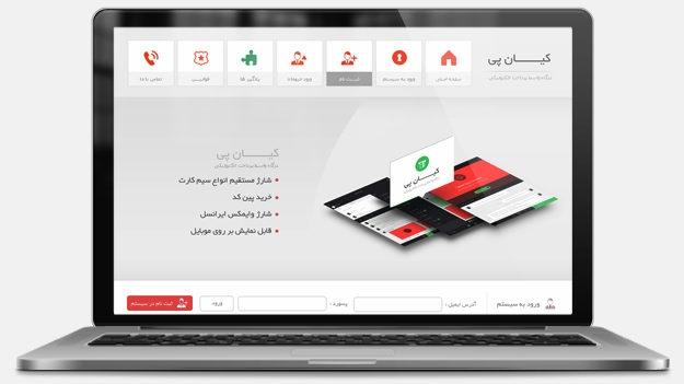 قالب سایت درگاه پرداخت الکترونیکی