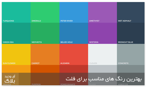 معرفی رنگ های مناسب طراحی فلت مناسب طراحی سایت