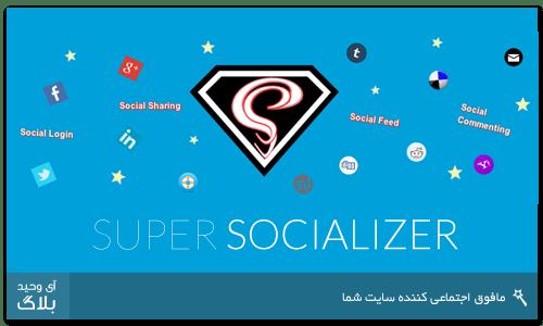 افزونه شبکه های اجتماعی وردپرس