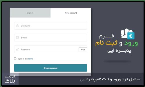 استایل فرم ورود و ثبت نام پنجره ایی
