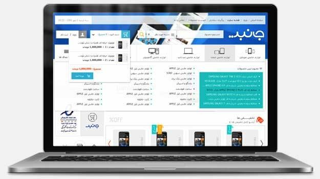 طراحی قروشگاه اینترنتی لوازم جانبی
