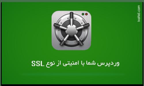 وردپرس شما با امنیتی از نوع ssl