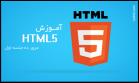 آموزش HTML5 - مرور 10 جلسه اول