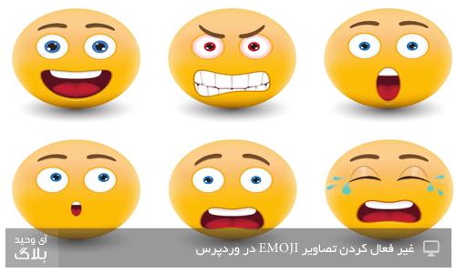 آموزش غیر فعال کردن شکلک های وردپرس Emoji