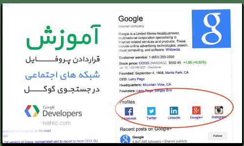 آموزش قرار دادن پروفایل های اجتماعی در گوگل