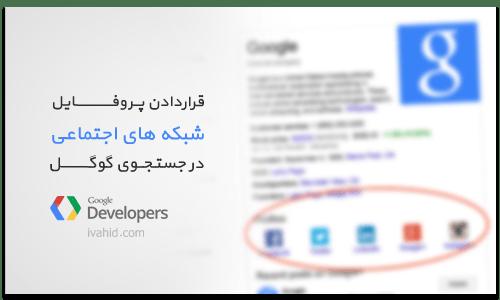 شبکه های اجتماعی در جستجوی گوگل