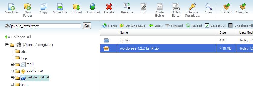 آپلود فایل در فایل منیجر سی پنل