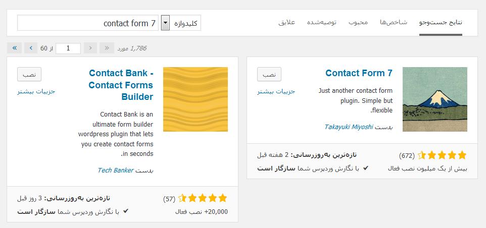 آموزش ایجاد فرم تماس با افزونه Contact form 7