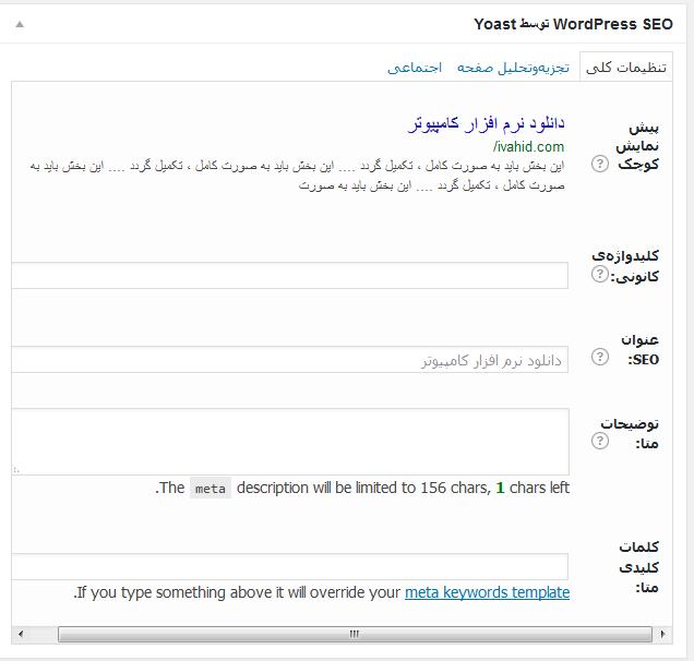 تمکیل صحیح بخش تنظیمات سئو در وردپرس