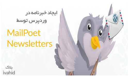 ایجاد خبرنامه در وردپرس با افزونه mailpoet-newsletters