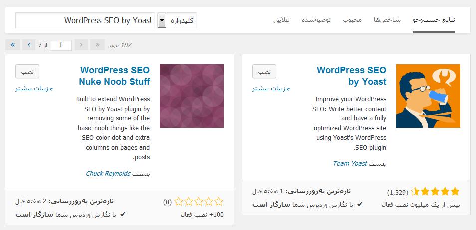 سئوی وردپرس با افزونه - wordpress seo by yoast