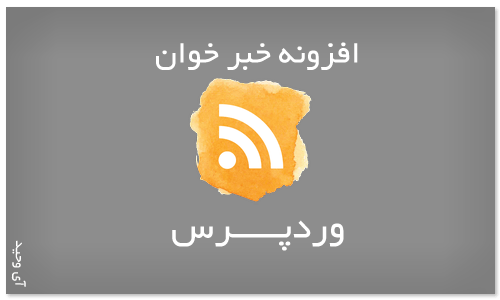 افزونه خبرخوان وردپرس - Super RSS Reader