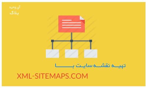 تهیه سایت مپ با سایت xml-sitemaps.com