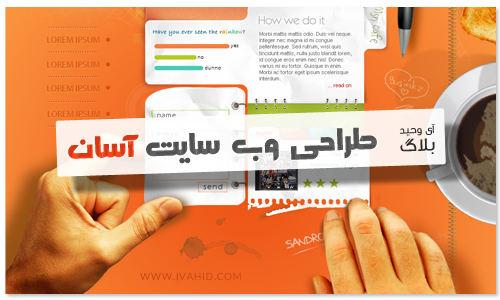 طراحی وب سایت آسان | طراحی وب سایت رایگان