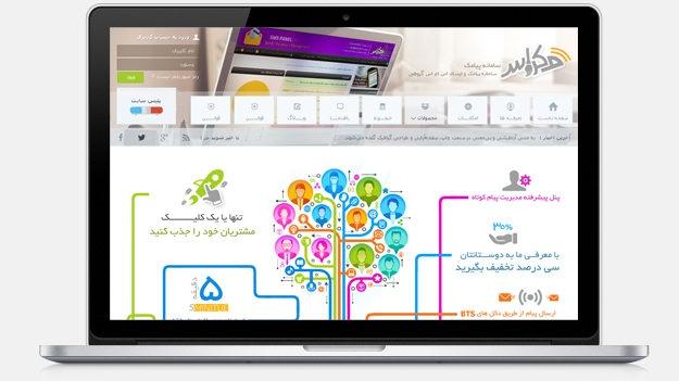 طراحی وب سایت سامانه پیام کوتاه مکراس