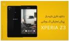فایل لایه باز پیشنمایش گوشی Xperia Z3