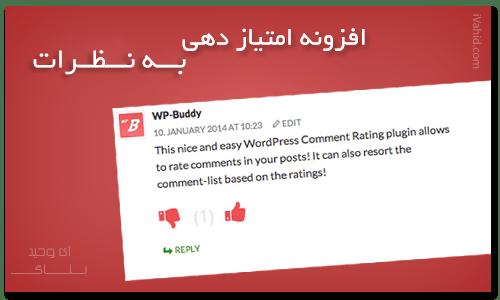 افزونه وردپرس WordPress Comment Rating برای امتیاز دهی به نظرات