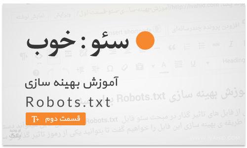 آموزش بهینه سازی فایل robots.txt افزایش سئو