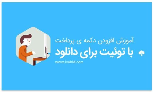 آموزش افزودن دکمه ی پرداخت با توئیت برای دانلود