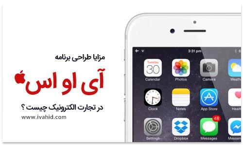 مزایا طراحی برنامه آی او اس iOS