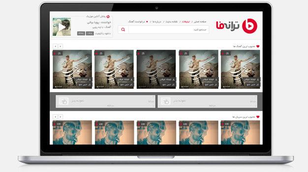 طراحی وب سایت رسمی ترانه فا