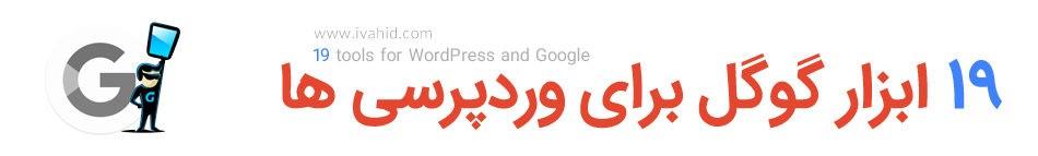 19 ابزار گوگل برای وردپرسی ها - قسمت اول