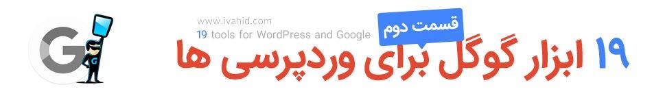 عکس 19 ابزار رایگان و مفید گوگل