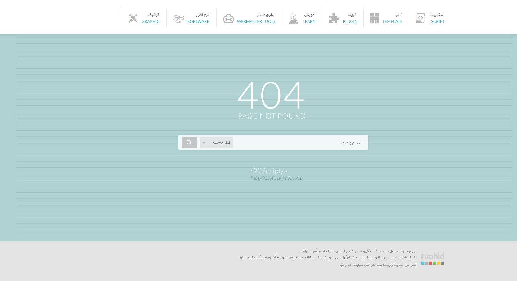 تصویر نمونه کار طراحی وب سایت مرجع اسکریپت ایران