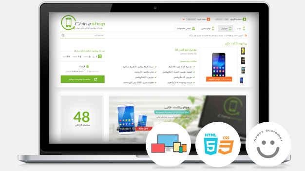 طراحی فروشگاه اینترنتی گروه تجاری ستاره