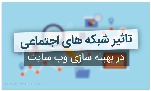 عکس تاثیر شبکه های اجتماعی در بهینه سازی وب سایت