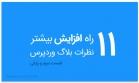 عکس 11 راه افزایش نظرات وب سایت