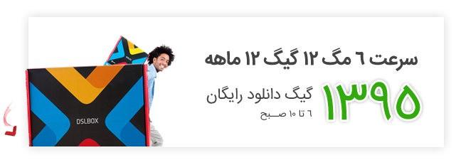 عیدی آسیاتک به مشتریان آی وحید