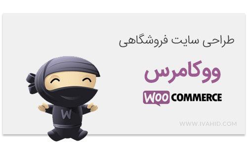 طراحی سایت فروشگاهی ووکامرس