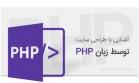 آموزش طراحی سایت با زبان php