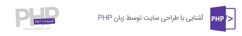 طراحی سایت اختصاصی PHP