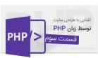 آموزش طراحی سایت اختصاصی با زبان php