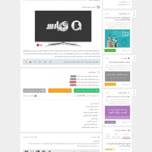 صفحه داخلی سایت دانشجویار