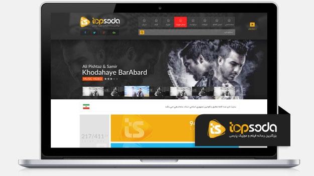 طراحی وب سایت رسانه صوتی تصویری تاپ صدا