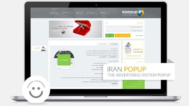 طراحی وب سایت شرکتی ایران پاپ آپ