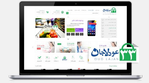 طراحی فروشگاه اینترنتی اختصاصی عودلاجان