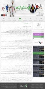 طراحی سایت فوتبال نتیجه